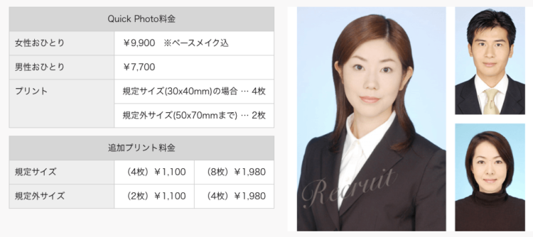 東京・銀座でおすすめの就活写真が撮影できる写真スタジオ11選32