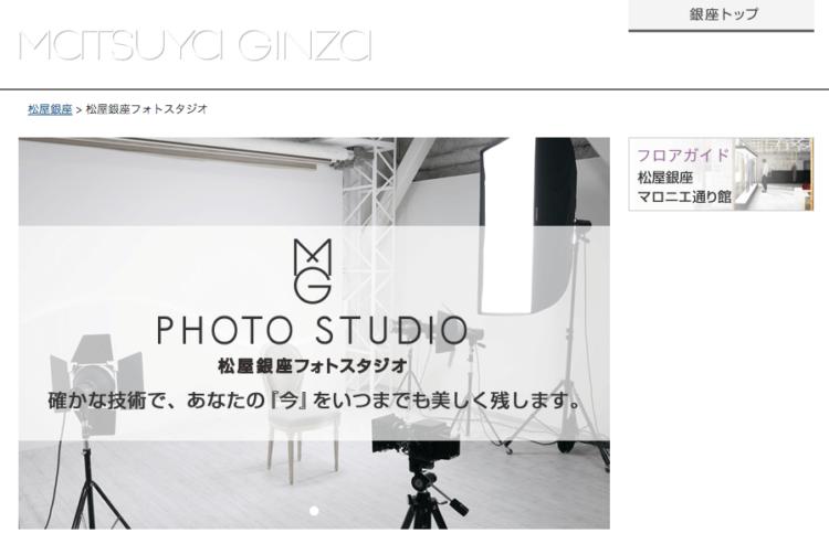 東京・銀座でおすすめの就活写真が撮影できる写真スタジオ11選28
