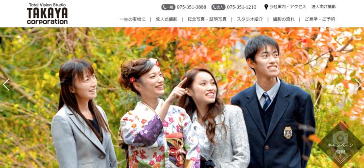 京都府でおすすめの生前遺影写真の撮影ができる写真館10選5