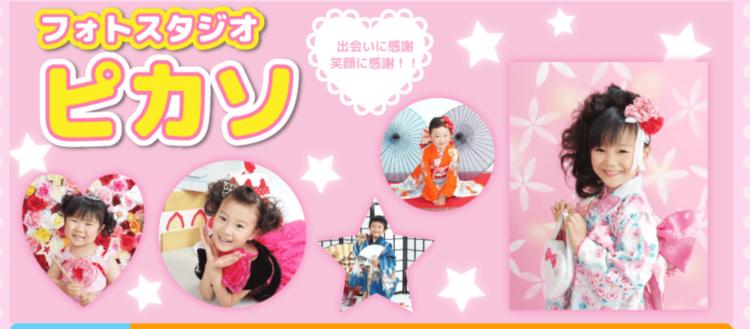 滋賀県で子供の七五三撮影におすすめ写真スタジオ10選8