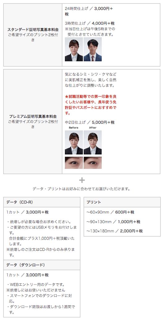 東京・銀座でおすすめの就活写真が撮影できる写真スタジオ11選30
