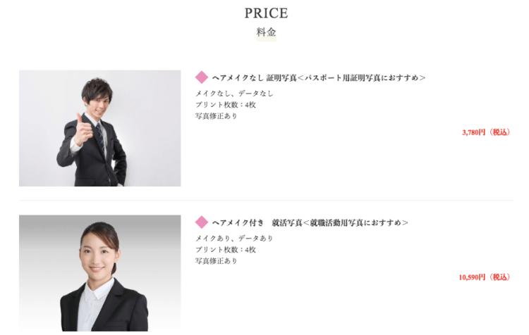 東京・銀座でおすすめの就活写真が撮影できる写真スタジオ11選15