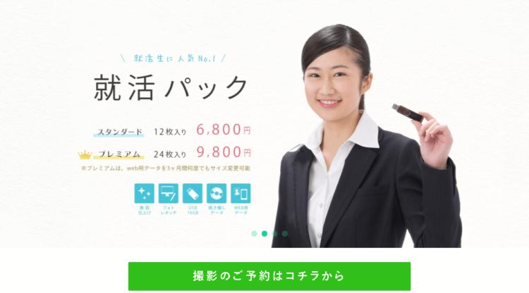 新宿でおすすめの就活写真が撮影できる写真スタジオ10選40