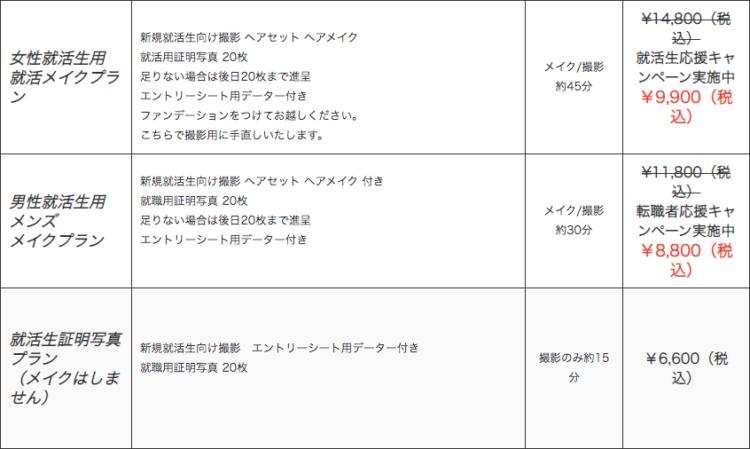 新宿でおすすめの就活写真が撮影できる写真スタジオ10選21