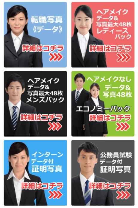 新宿でおすすめの就活写真が撮影できる写真スタジオ10選11