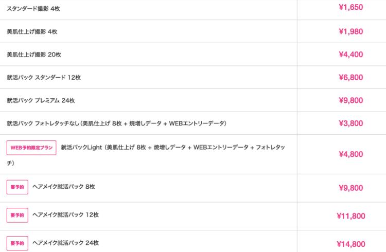 新宿でおすすめの就活写真が撮影できる写真スタジオ10選41