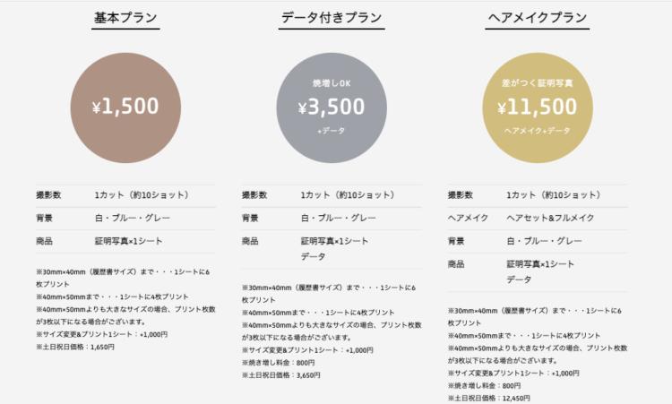 新宿でおすすめの就活写真が撮影できる写真スタジオ10選16