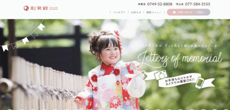 滋賀県で子供の七五三撮影におすすめ写真スタジオ10選5