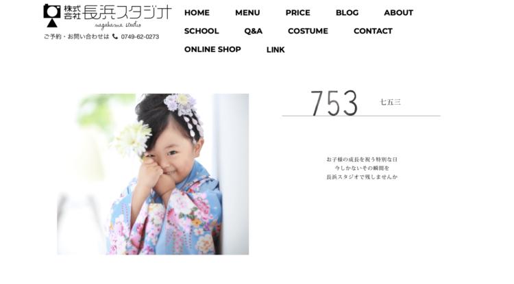 滋賀県で子供の七五三撮影におすすめ写真スタジオ10選7