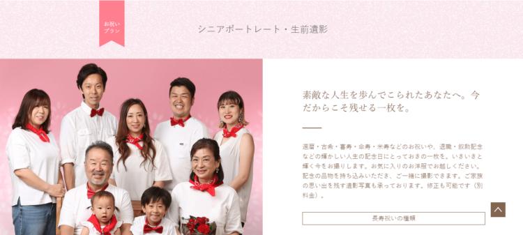 京都府でおすすめの生前遺影写真の撮影ができる写真館10選10