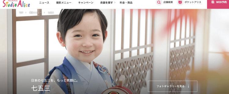滋賀県で子供の七五三撮影におすすめ写真スタジオ10選9