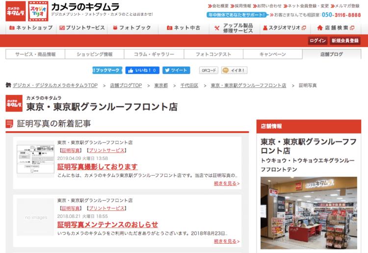 東京・銀座でおすすめの就活写真が撮影できる写真スタジオ11選39