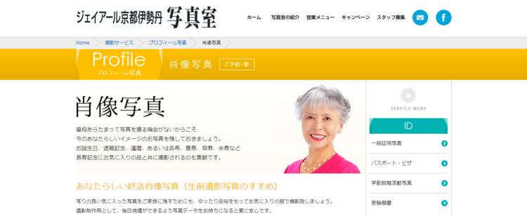 京都府でおすすめの生前遺影写真の撮影ができる写真館10選6
