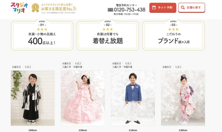 滋賀県で子供の七五三撮影におすすめ写真スタジオ10選10
