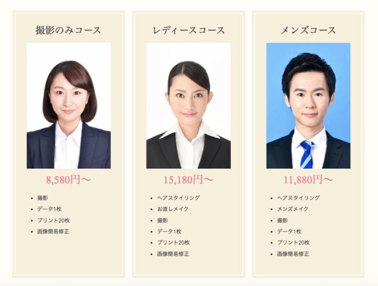 東京・銀座でおすすめの就活写真が撮影できる写真スタジオ11選9