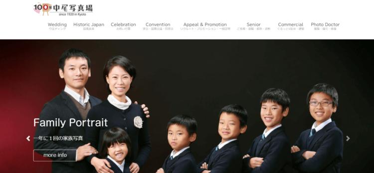 京都府でおすすめの生前遺影写真の撮影ができる写真館10選9