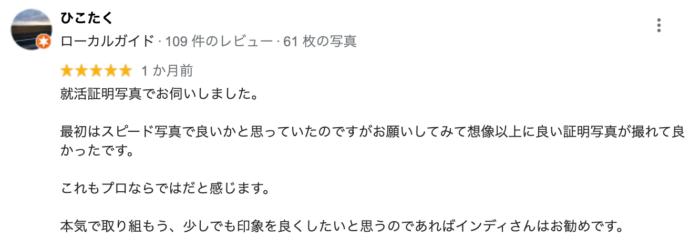 東京・銀座でおすすめの就活写真が撮影できる写真スタジオ11選6