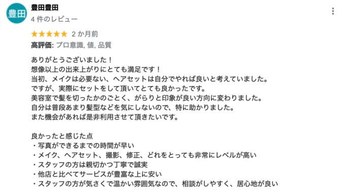 渋谷でおすすめの就活写真が撮影できる写真スタジオ7選9