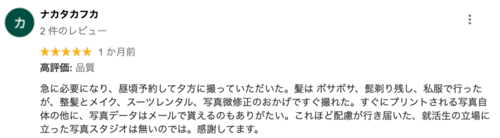 東京・銀座でおすすめの就活写真が撮影できる写真スタジオ11選5