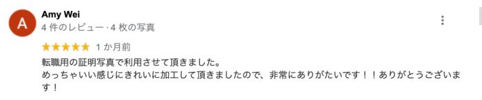 東京・銀座でおすすめの就活写真が撮影できる写真スタジオ11選26