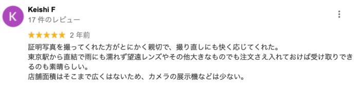 東京・銀座でおすすめの就活写真が撮影できる写真スタジオ11選41
