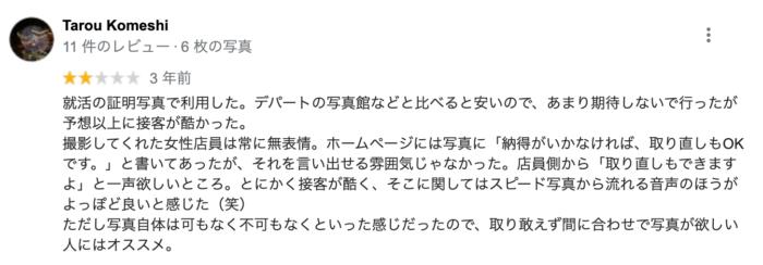 東京・銀座でおすすめの就活写真が撮影できる写真スタジオ11選43