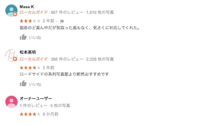 東京・銀座でおすすめの就活写真が撮影できる写真スタジオ11選29