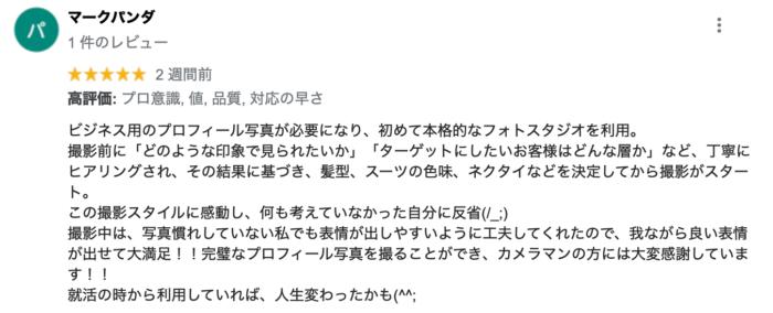 渋谷でおすすめの就活写真が撮影できる写真スタジオ7選19