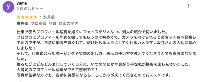 渋谷でおすすめの就活写真が撮影できる写真スタジオ7選18