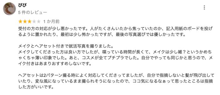 渋谷でおすすめの就活写真が撮影できる写真スタジオ7選21