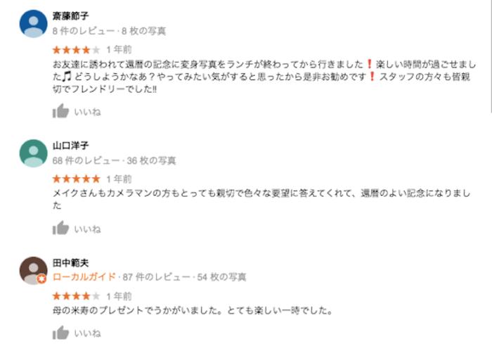 東京・銀座でおすすめの就活写真が撮影できる写真スタジオ11選33