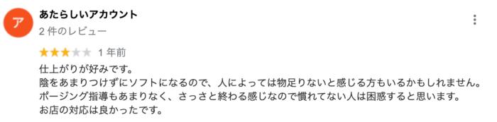東京・銀座でおすすめの就活写真が撮影できる写真スタジオ11選13