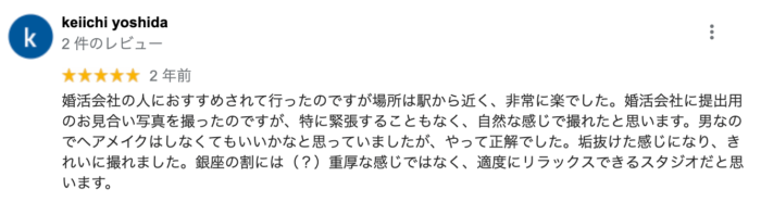 東京・銀座でおすすめの就活写真が撮影できる写真スタジオ11選11