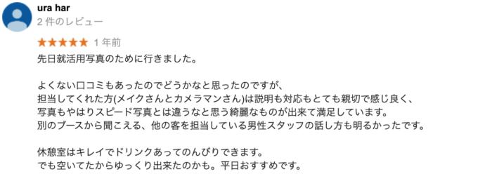 梅田でおすすめの就活写真が撮影できる写真スタジオ9選9