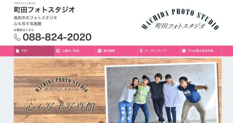 高知県で子供の七五三撮影におすすめ写真スタジオ12選10