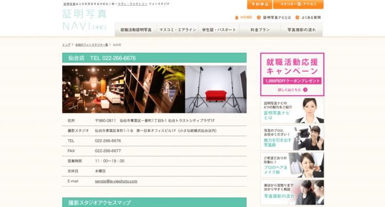宮城県の仙台でおすすめの就活写真が撮影できる写真スタジオ9選34