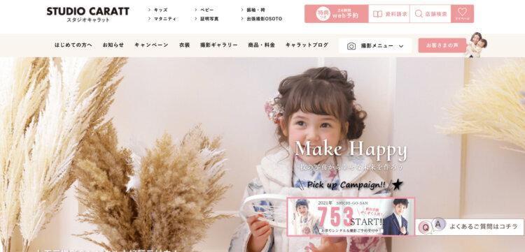 京都でおすすめの就活写真が撮影できる写真スタジオ10選24