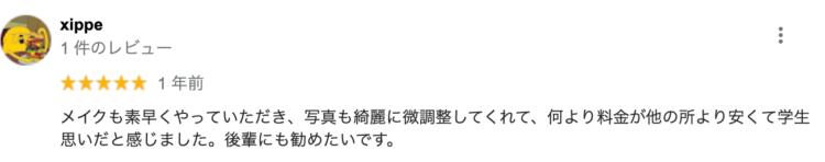 立川・八王子でおすすめの就活写真が撮影できる写真スタジオ9選55