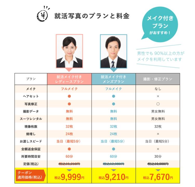 立川・八王子でおすすめの就活写真が撮影できる写真スタジオ9選51