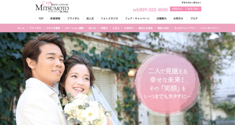 三重県でフォトウェディング・前撮りにおすすめの写真スタジオ10選6