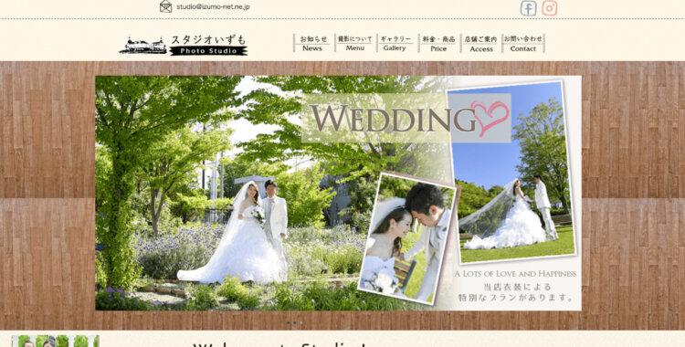 島根県でフォトウェディング・前撮りにおすすめの写真スタジオ10選4