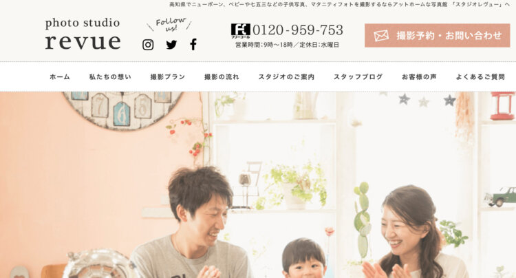 高知県で子供の七五三撮影におすすめ写真スタジオ12選7