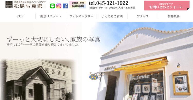 横浜で成人式の前撮り・後撮りにおすすめの写真館10選6