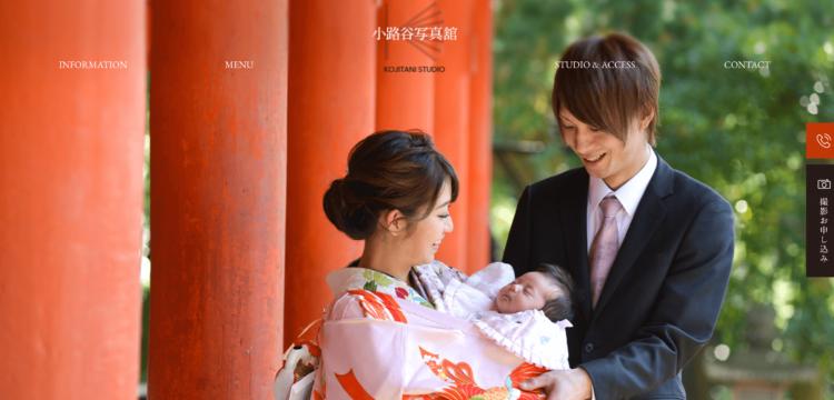 奈良県でフォトウェディング・前撮りにおすすめの写真スタジオ10選4