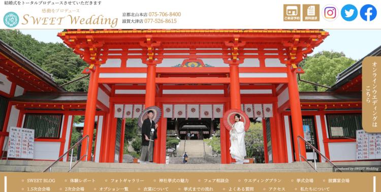 滋賀県でフォトウェディング・前撮りにおすすめの写真スタジオ7選1