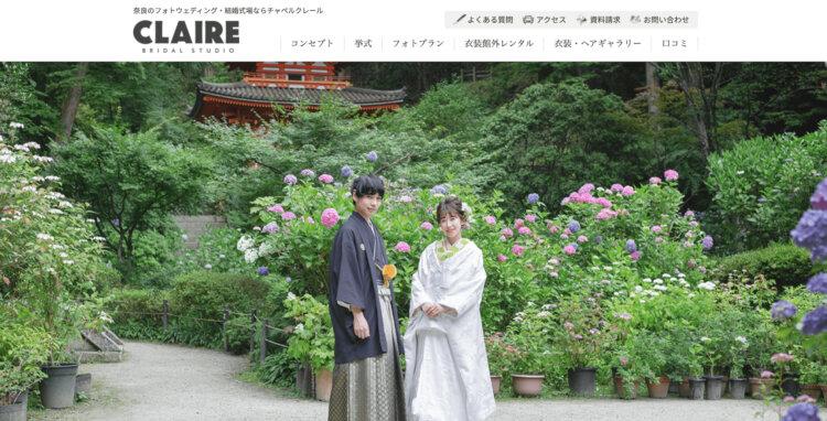 奈良県でフォトウェディング・前撮りにおすすめの写真スタジオ10選9