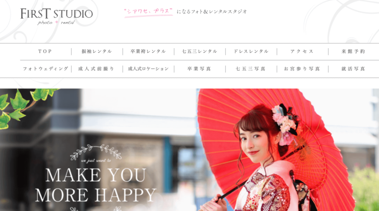 横浜で成人式の前撮り・後撮りにおすすめの写真館10選9