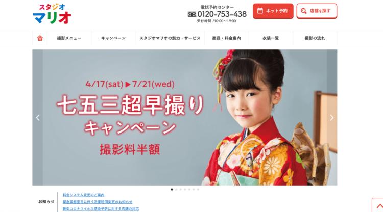 高知県で子供の七五三撮影におすすめ写真スタジオ12選12