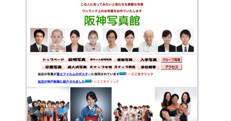 神戸の三宮でおすすめの就活写真が撮影できる写真スタジオ7選18