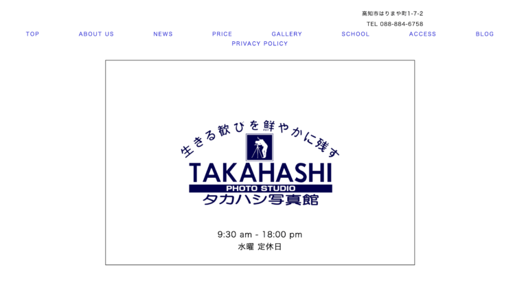 高知県で子供の七五三撮影におすすめ写真スタジオ12選11